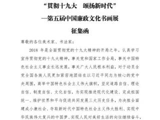 """关于转发《""""贯彻十九大 颂扬新时代""""——第五届中国廉政文化书画展征集函》的通知"""